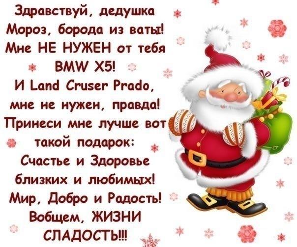 Прикольные поздравления к новогодним подаркам