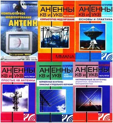 А тогда программа для расчета кв антенн был программа для расчета кв а…