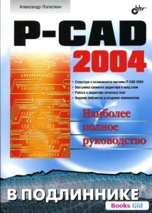 P-CAD 2004  Лопаткин